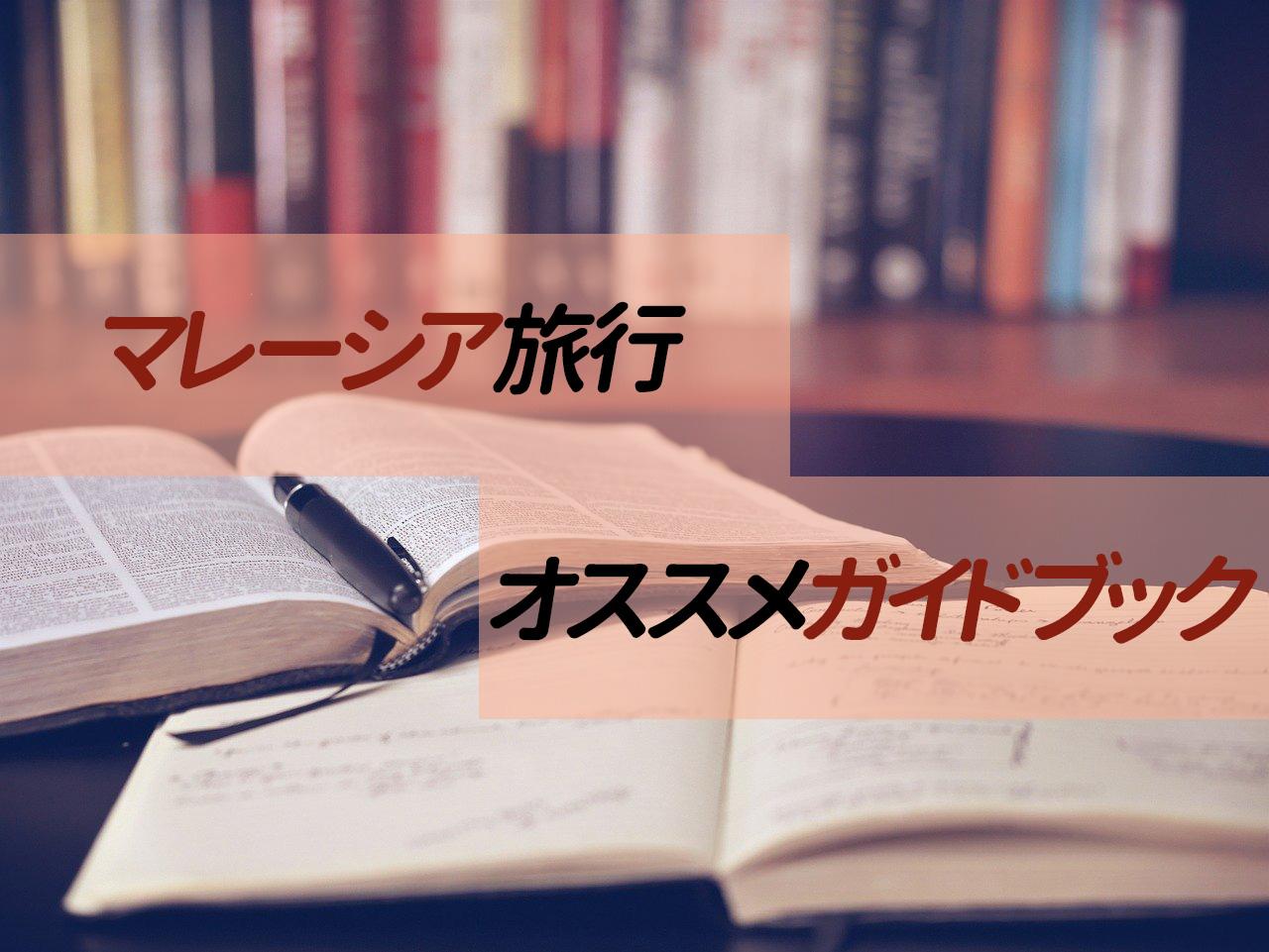 【マレーシア旅行】鉄板ガイドブックランキング 特徴を紹介!