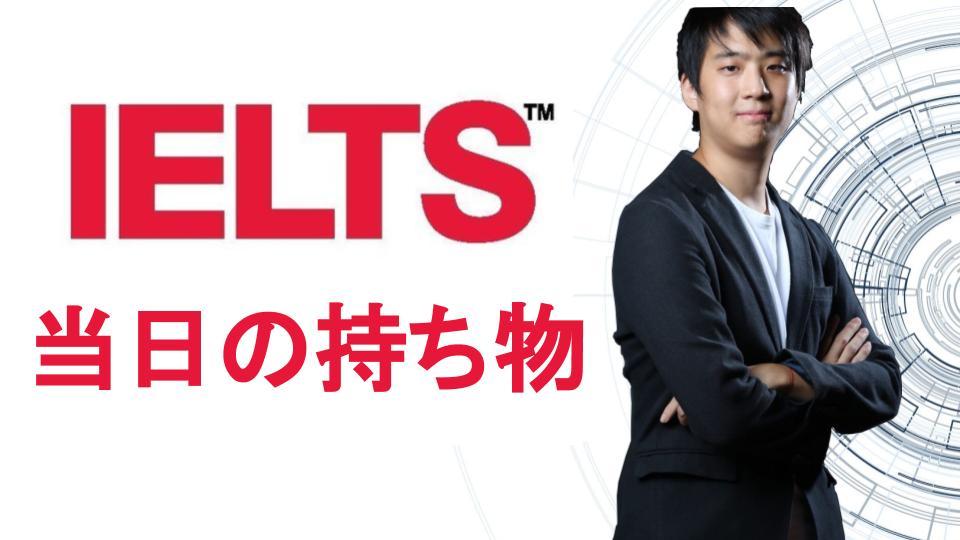 【IELTS初心者必見!】IELTS試験当日に必要な持ち物と注意点