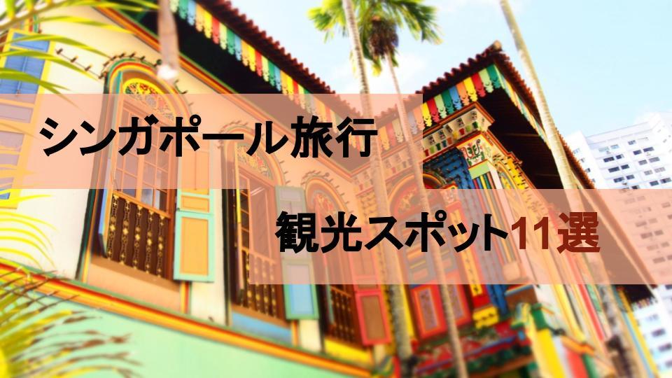 シンガポール旅行で絶対行きたい!定番の観光スポット11選
