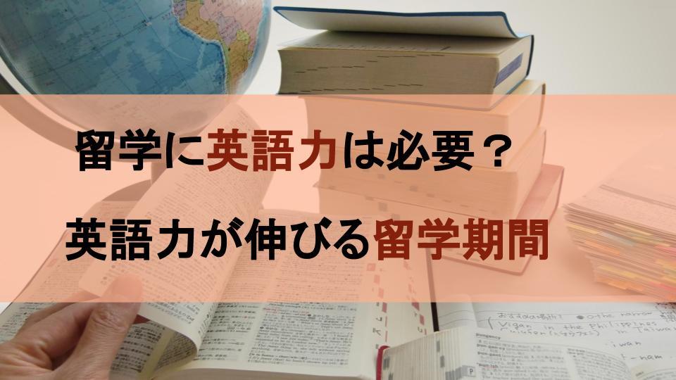 留学に英語力は必要? 英語力を伸ばす留学期間とは