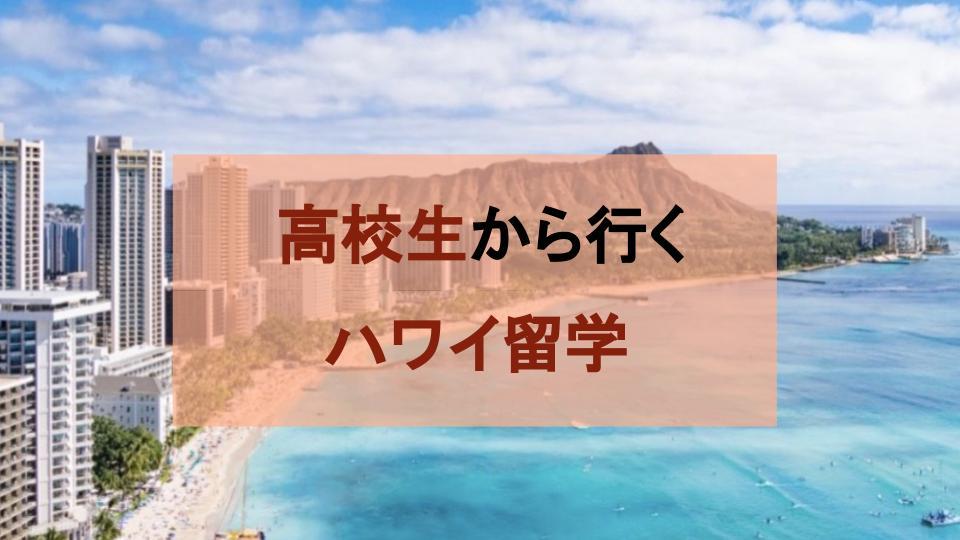 【ハワイ留学】高校生から差をつけろ!!南国での高校留学を紹介!!