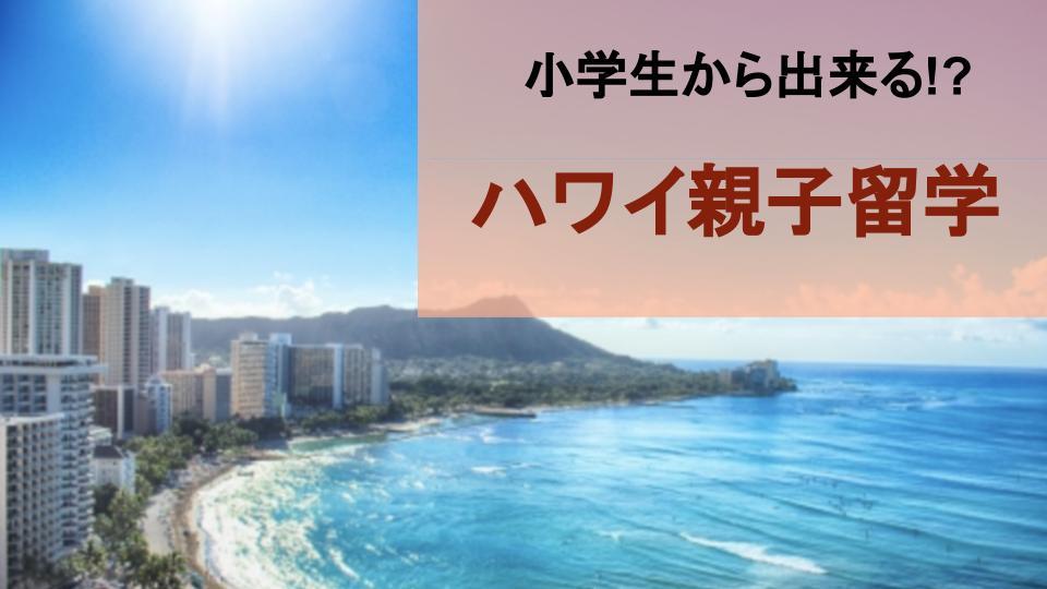 【ハワイ留学】人気急上昇!!親子留学の5つのメリットをご紹介!