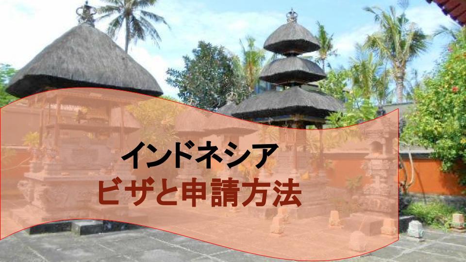 インドネシア留学で必要なビザって? すぐわかる種類と取得方法