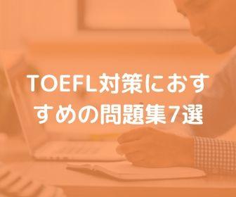 TOEFL対策におすすめの問題集7選