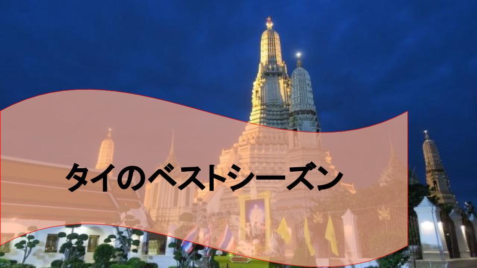 【タイ旅行】ベストシーズンは?旅行におすすめの時期と避けるべきシーズン