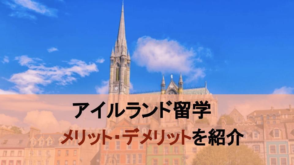 【アイルランド留学】人気急上昇中!?他国にないメリットを紹介!!