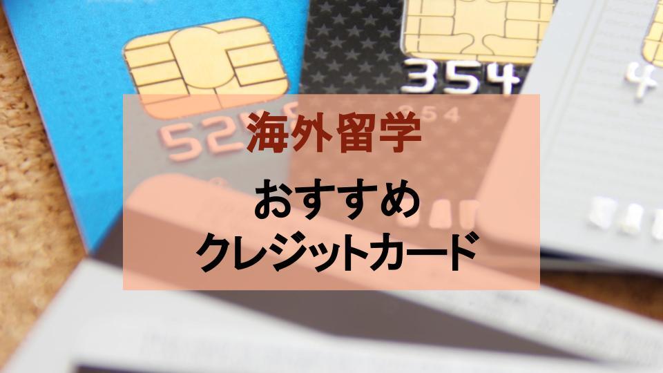 留学でおすすめのクレジットカードとは? クレカ初心者が気をつける3つのポイントとは