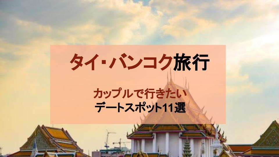 【タイ旅行】現地民が選ぶ!カップルで行きたいバンコクのデートスポット11選