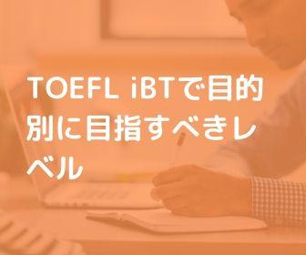 TOEFL iBTのレベルの目安は?留学に必要なスコアはどのくらい?