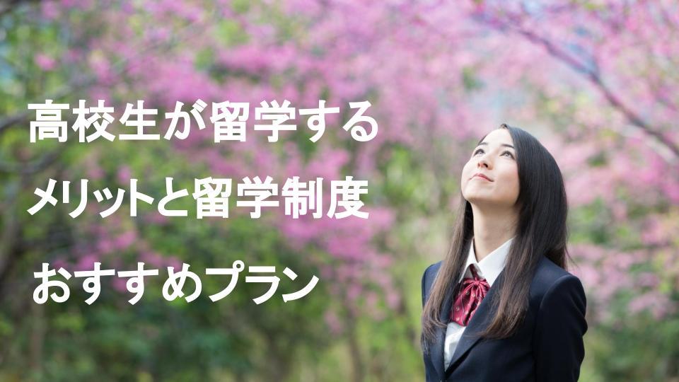 高校生が海外留学するメリットとおすすめプラン 高校のうちに使える留学制度