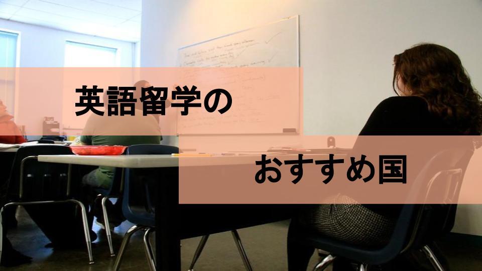 語学留学はどこがおすすめ?英語留学ができる国をおすすめ順に掲載