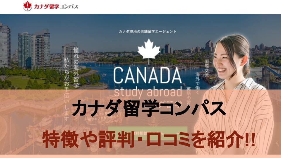 【カナダ留学コンパス】どんな人におすすめ?特徴と評判・口コミを紹介!