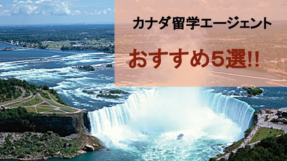 【最新版】カナダ留学エージェントおすすめ5選と4つの選び方を紹介