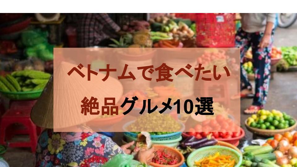 【ベトナム 旅行】食の宝庫のベトナム料理おすすめ10選!