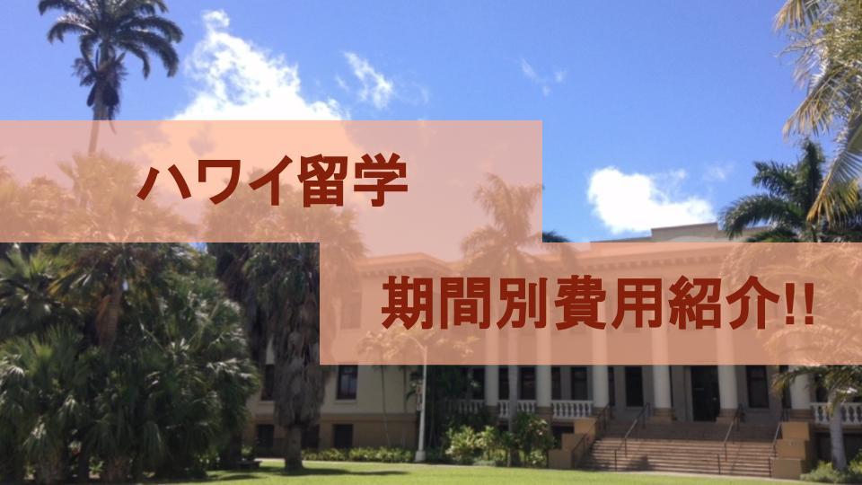【ハワイ留学】期間別の必要留学費用や安く抑えるコツをご紹介!!