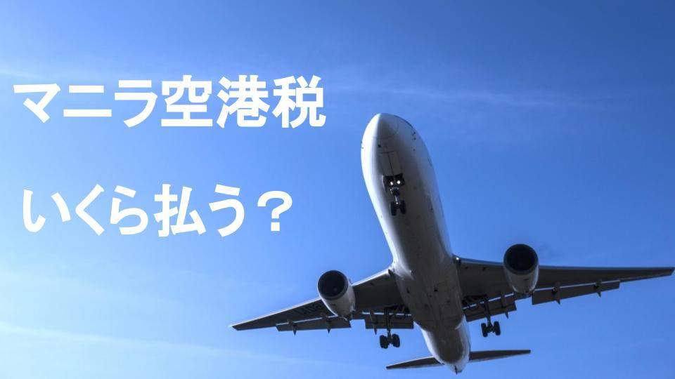 フィリピンの空港税って?出国の時に支払う必要がある?マニラ出国税の最新情報