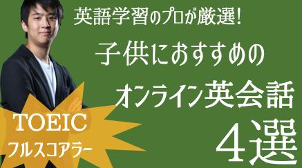 子供におすすめのオンライン英会話4選!【TOEICフルスコアラーが選ぶ】