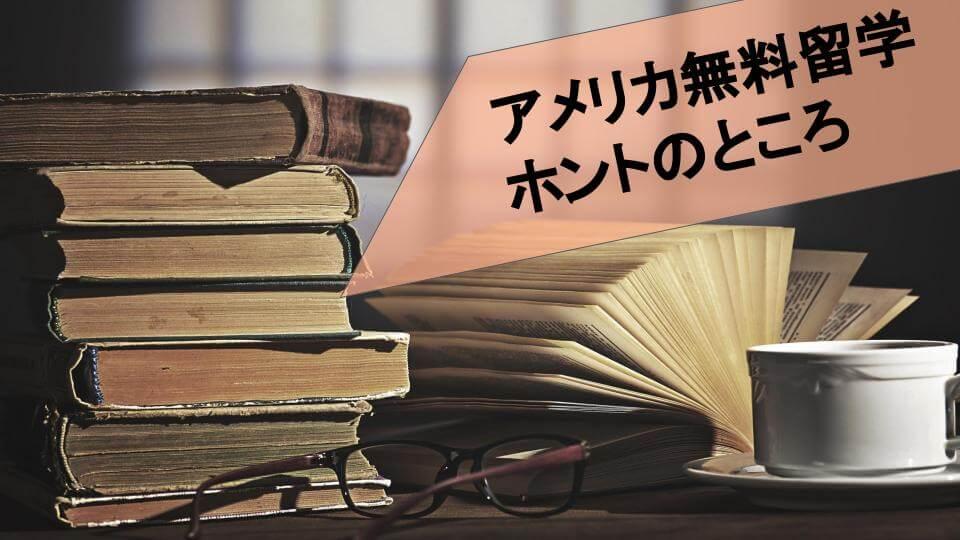 アメリカに無料で留学できる!?噂の真偽を確かめる!