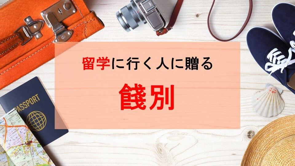 海外留学する人に渡すおすすめの餞別10選!友人や恋人、家族へのプレゼントを紹介!