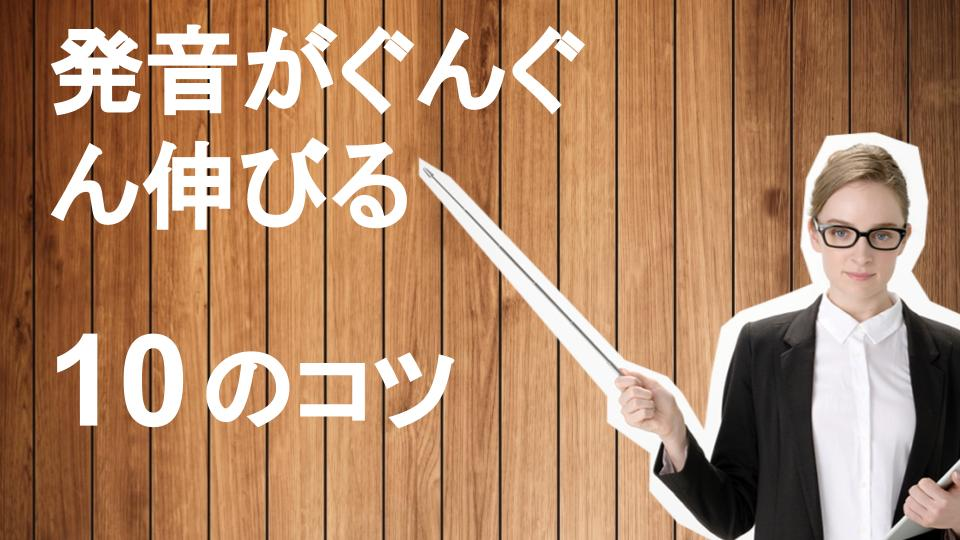 英語の発音がぐんぐん上達する10個のコツ【超初心者向け】