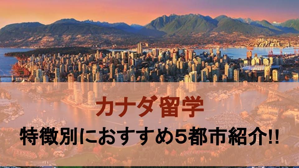 カナダ留学のおすすめ5都市を治安や費用など、特徴別にご紹介!