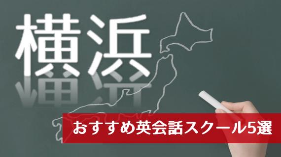 【2020年最新】横浜にあるおすすめの英会話教室5選【英語学習のプロが厳選】