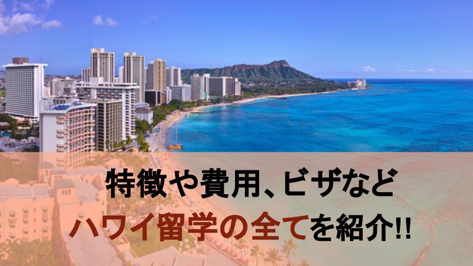 【ハワイ留学】特徴や費用、ビザなどハワイ留学のすべてを紹介!