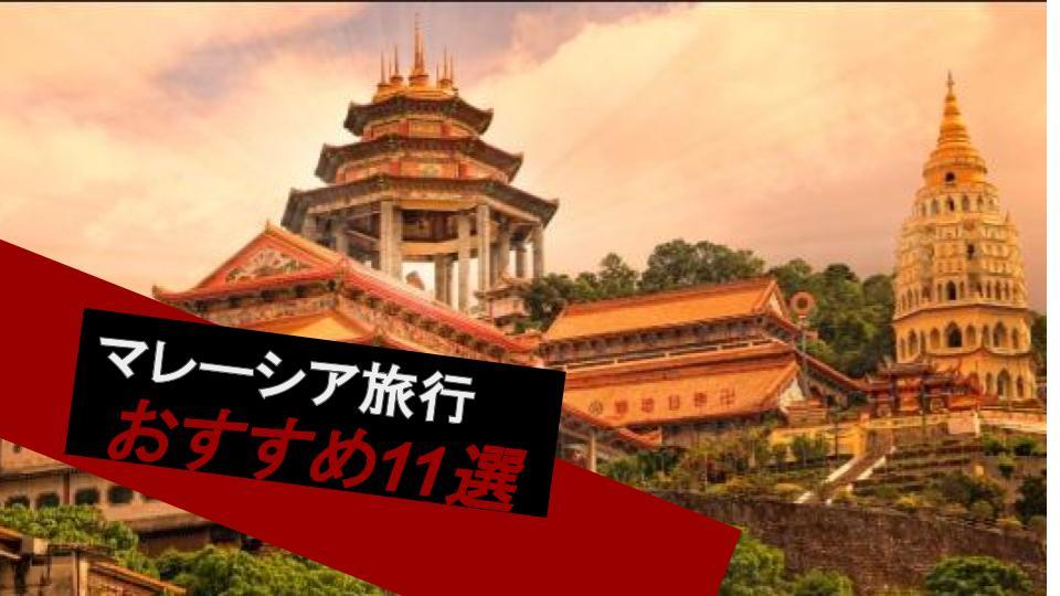 【マレーシア旅行】おすすめの観光スポット11選 定番から穴場まで