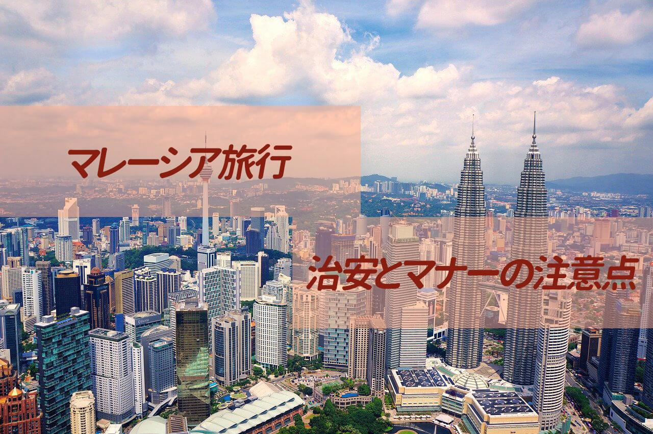 【マレーシア旅行】知っておきたい注意点! 治安と旅行で気をつけたいマナー