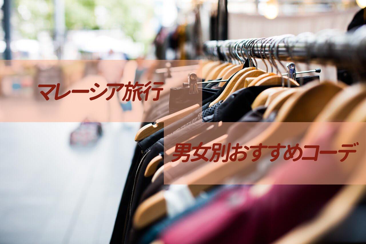 【マレーシア旅行】どんな服着れば良い?男女別おすすめの服装と便利アイテム