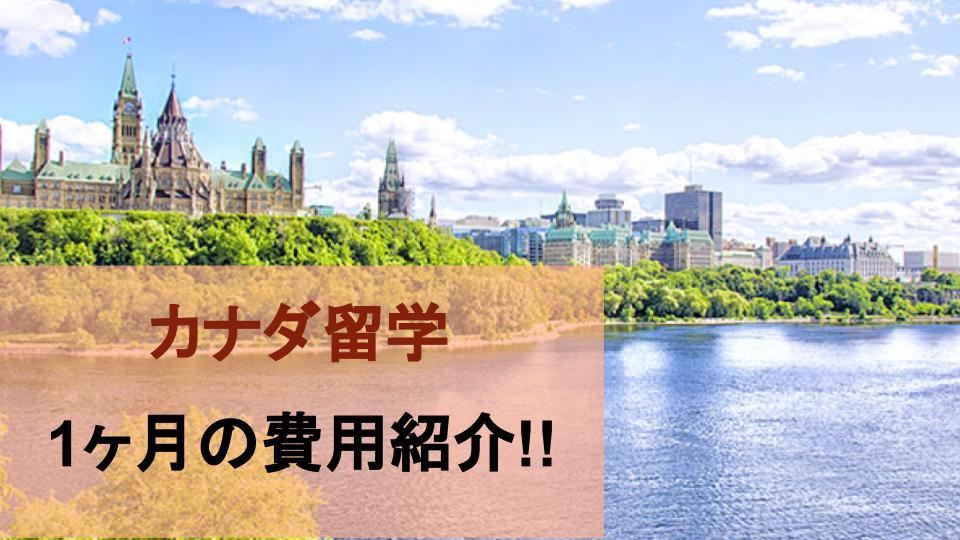 カナダ留学1ヶ月の費用は20万~42万円!!内訳や抑えるコツを紹介!!