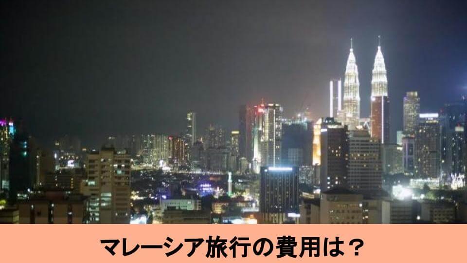 【格安】マレーシア旅行をお得にする定番テクニックとおすすめ高コスパホテル