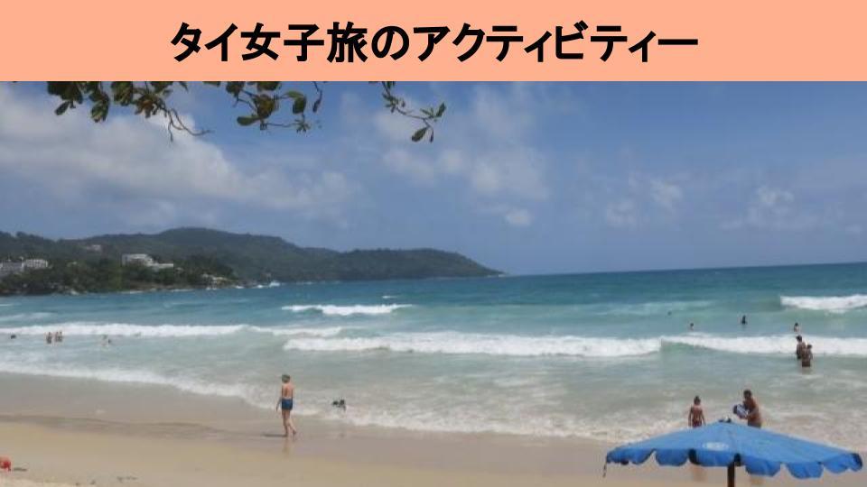 【タイ旅行】女子旅の人気スポットと押さえておきたいタイブランド