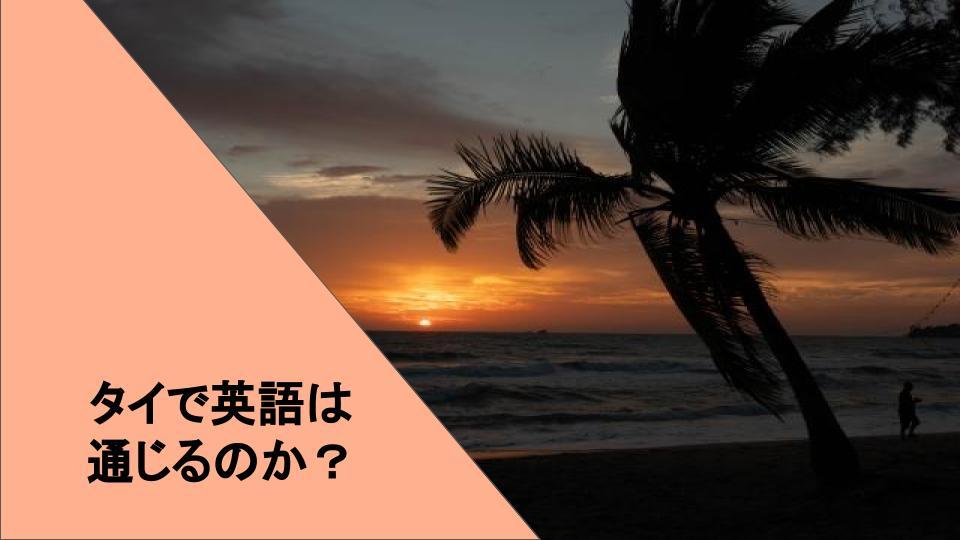 【初めてのタイ旅行】英語が使える場所と使えない場所を解説