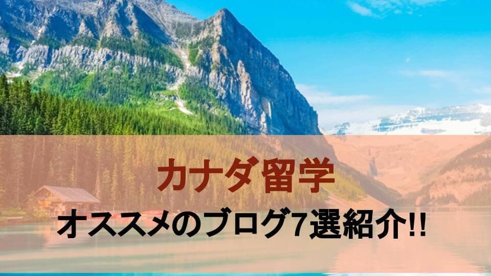【2020年最新版】カナダの留学・ワーホリブログおすすめ7選紹介!!