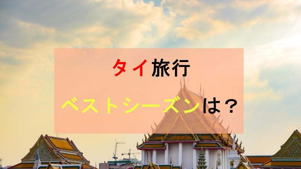 タイ旅行に行くならどの時期?ベストシーズンはいつ?