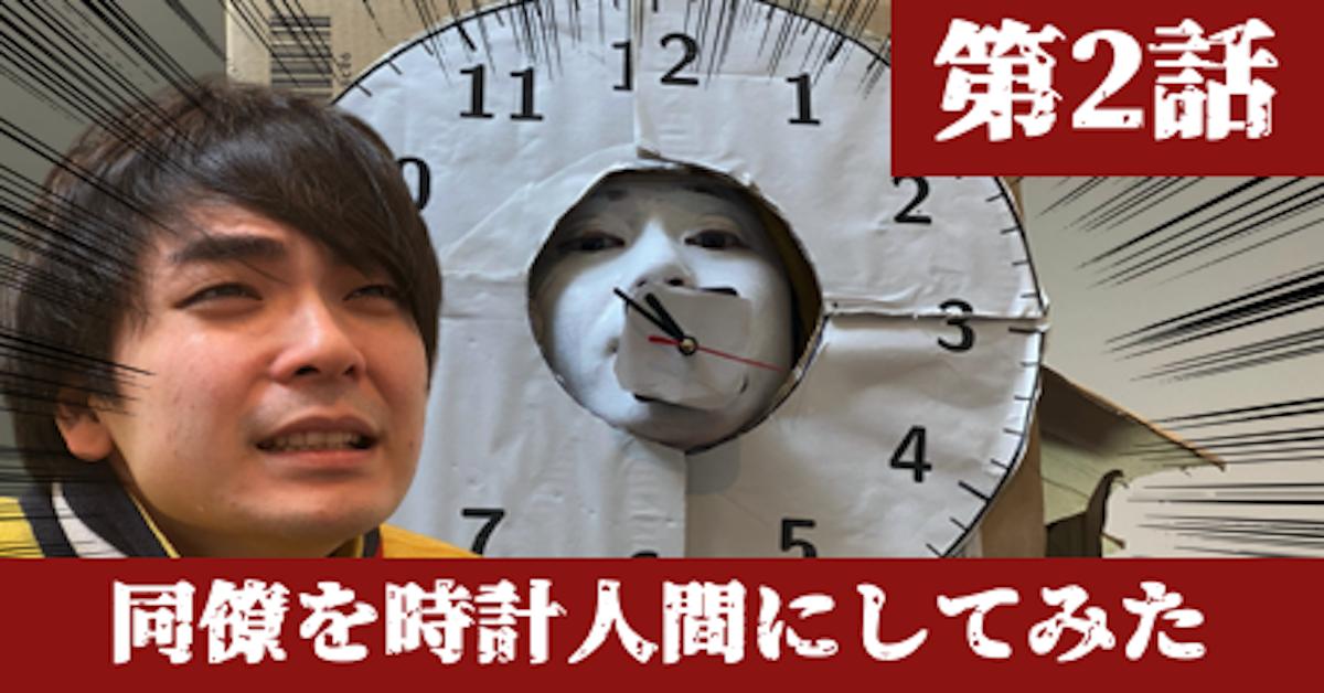 英語の勉強時間を確保するために「スマート大きなのっぽの古時計」を作ってみた