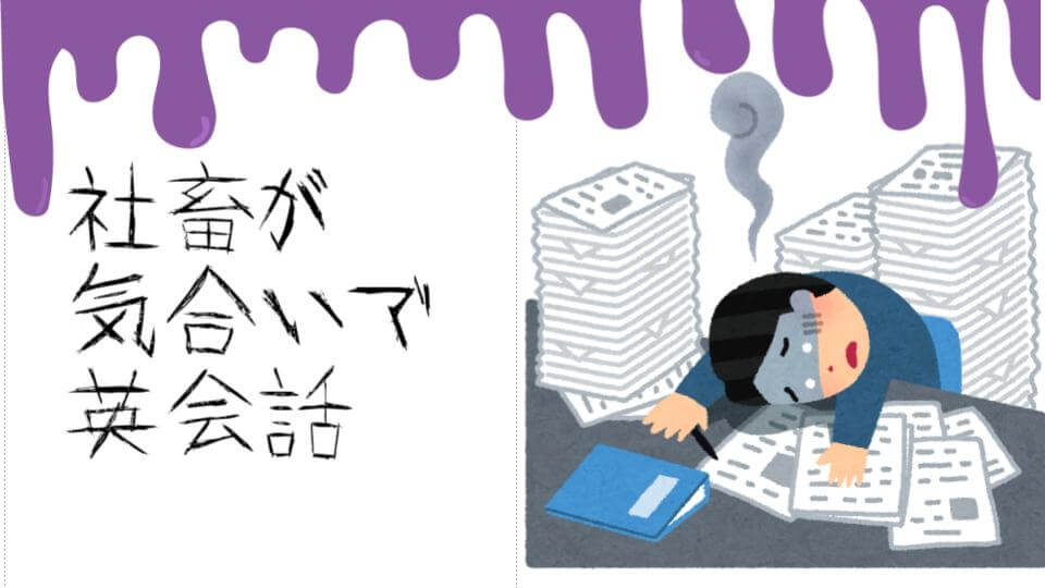 【1週目】社畜社会人が2ヶ月ALUGO英会話を頑張ってみる【1/8】