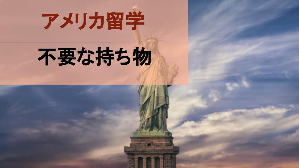【アメリカ留学の持ち物】実は不要だった後悔アイテム7選
