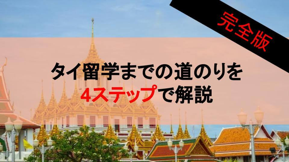 タイ 留学