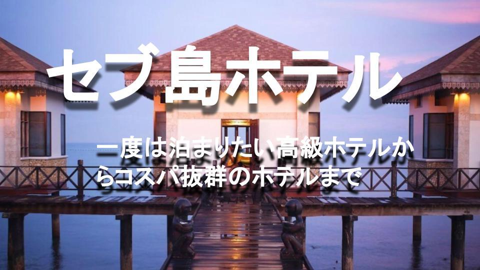 【セブ島】おすすめホテル10選!高コスパホテルから高級ホテルまで