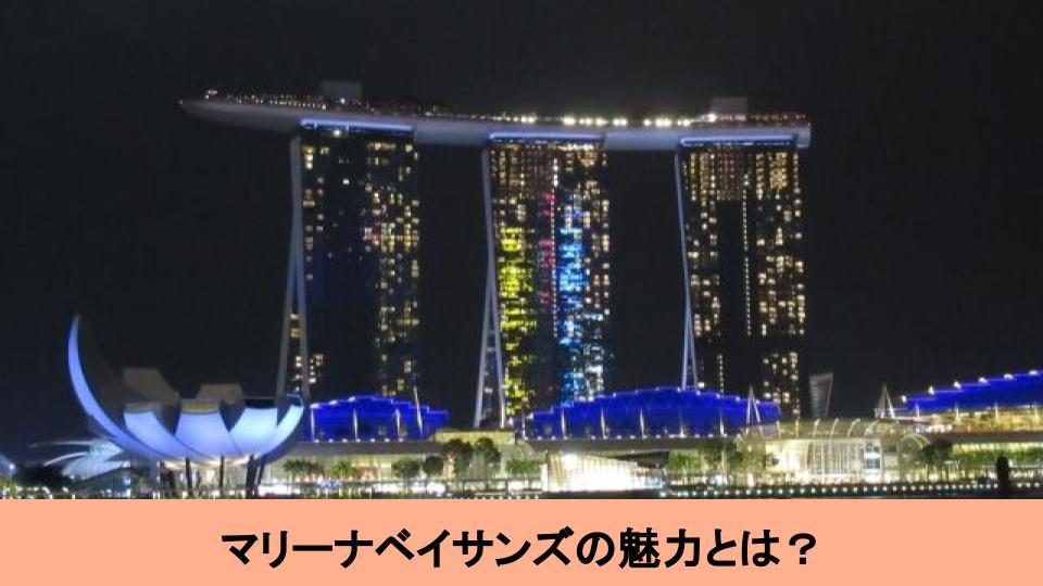 【シンガポール旅行】マリーナベイサンズを楽しむための11のコツ