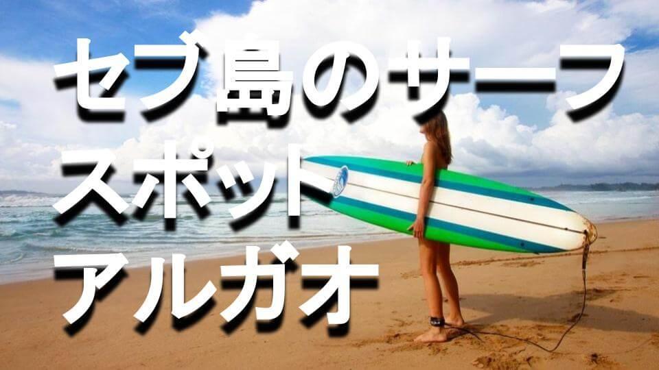 セブ島でサーフィンができるアルガオとは?フィリピンの人気サーフスポットを紹介!