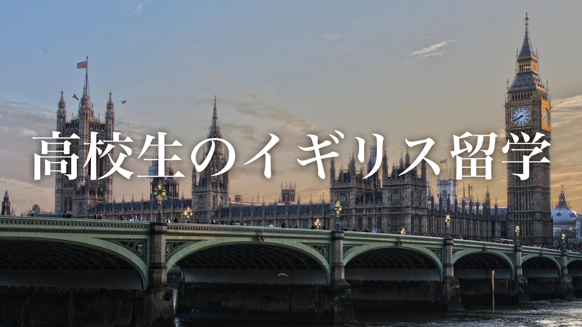 【5分で読める】夢のイギリス高校留学第一歩