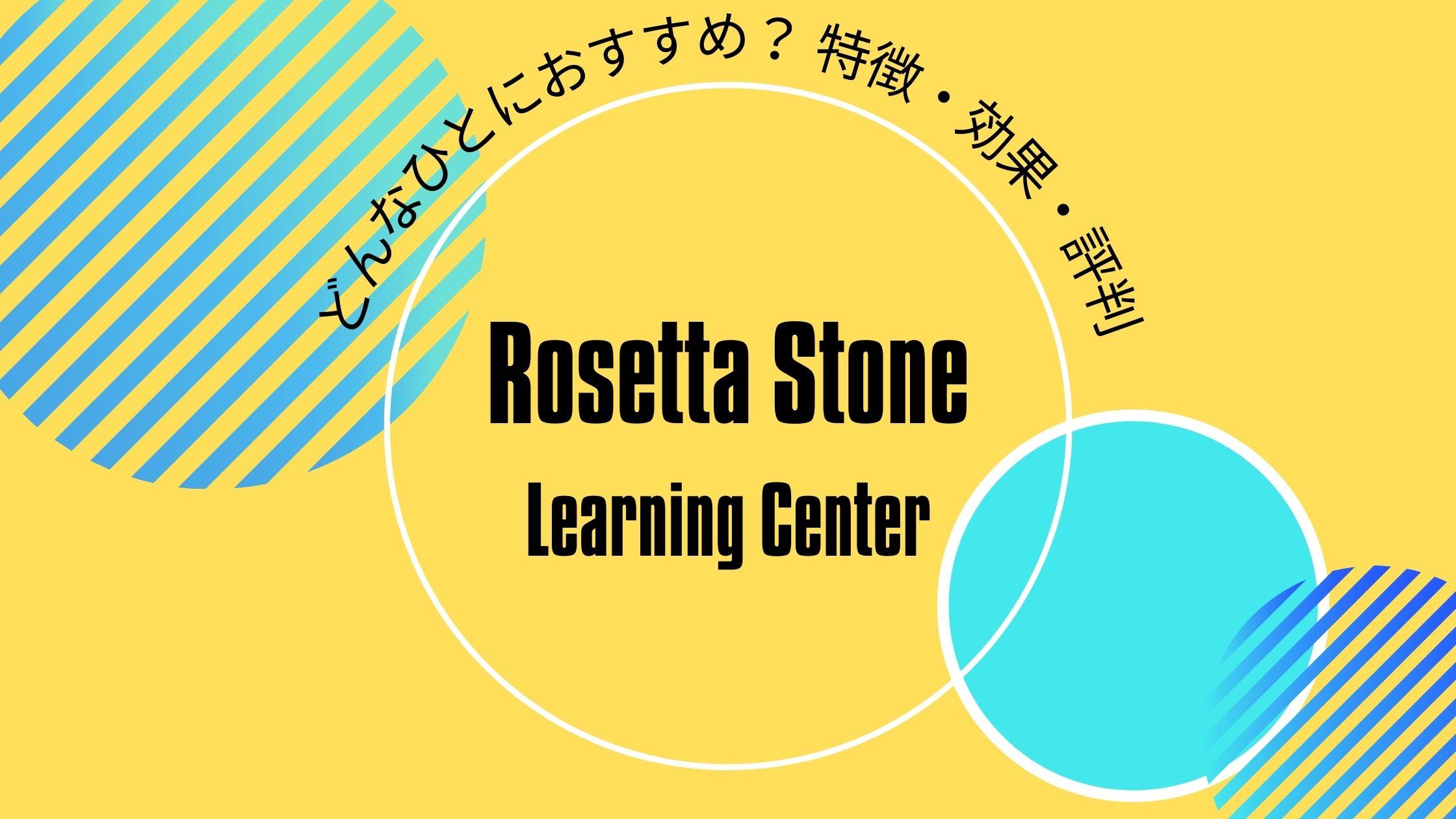 ロゼッタストーン・ラーニングセンターをTOEICフルスコアラーが徹底解剖!料金・特徴・効果は?