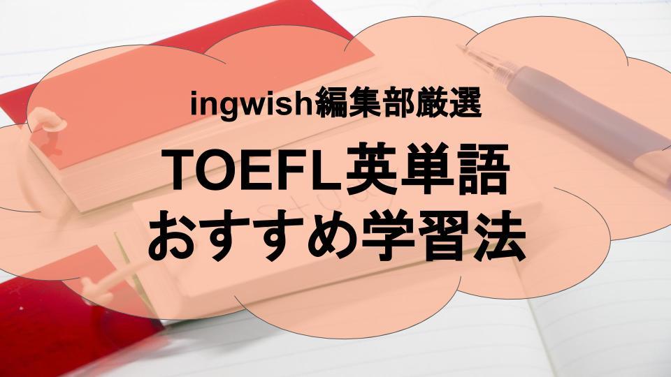 TOEFL 24