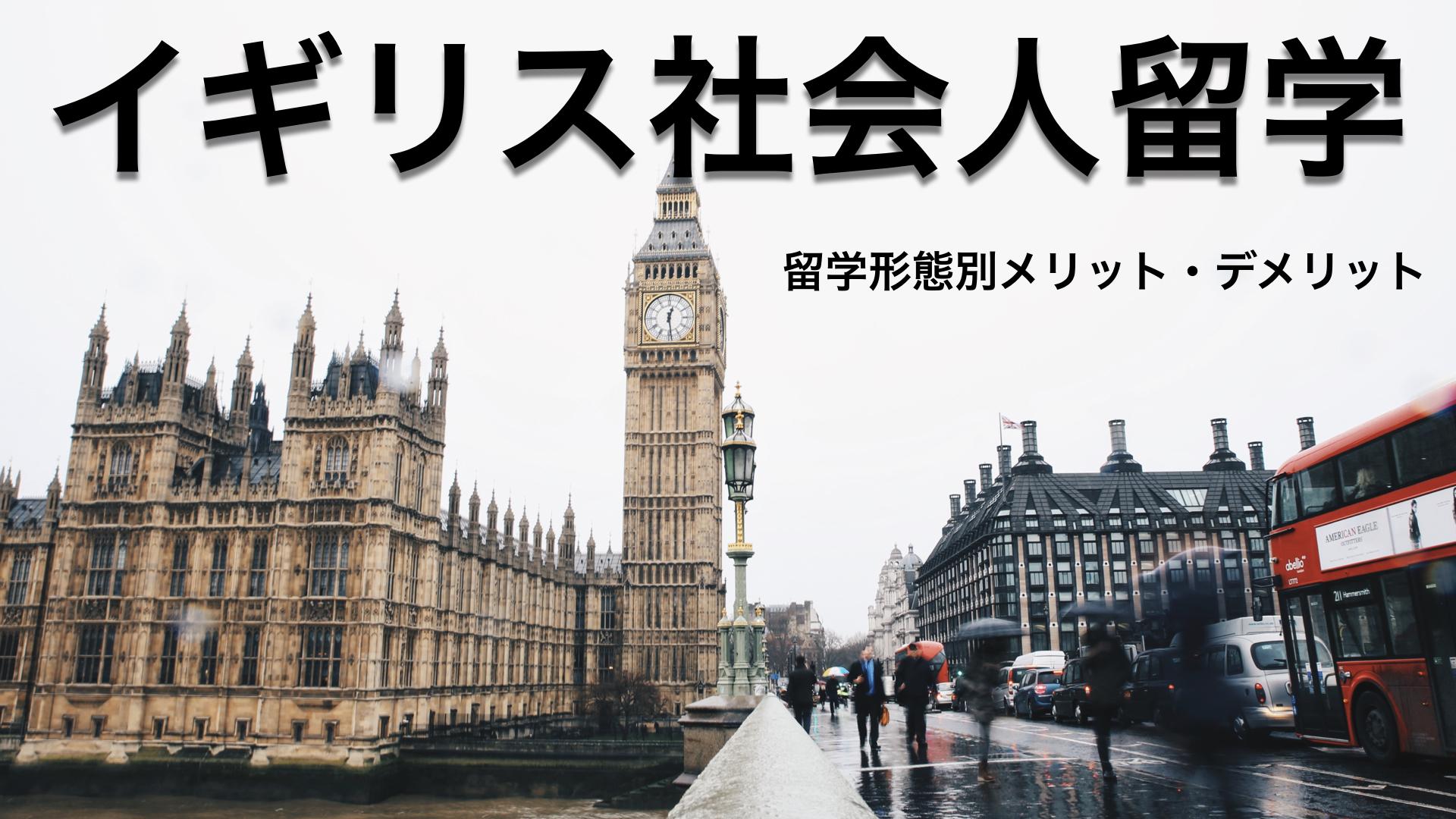 社会人のイギリス留学!費用はどれくらい?3つのメリット・デメリットを紹介