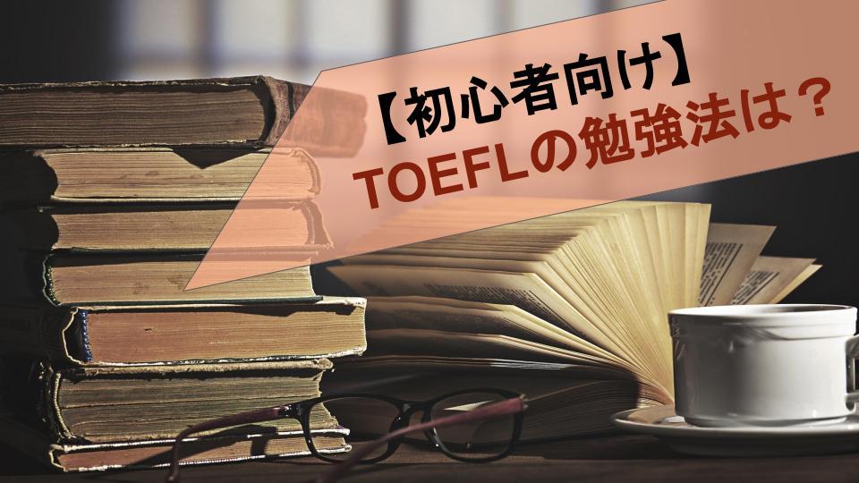TOEFL 勉強法