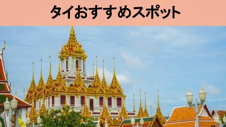 【タイ旅行】おすすめの観光スポット14選!バンコク・アユタヤ・プーケットなど