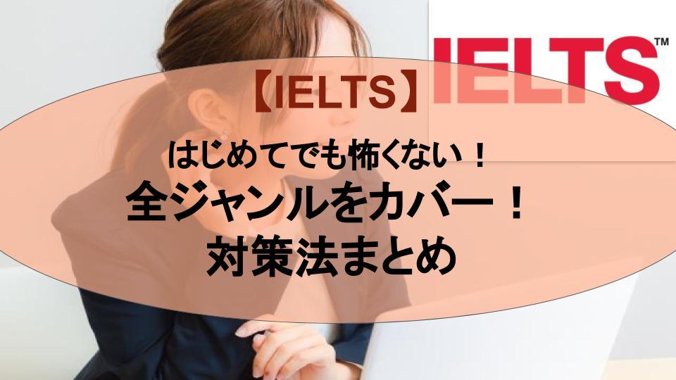 【完全版】IELTS対策法まとめ!ジャンル別に効果的な学習法法を解説